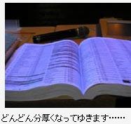 050918karaokebook.jpg