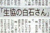 050919siraisi_s.jpg