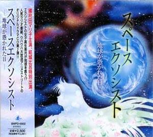 CDドラマ「スペースエクソシスト −地球が憑かれた日−」