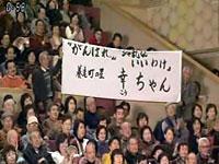 NHKのど自慢 養老町の星・幸ちゃんの「いいわけ」