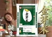 金芽米スーパー