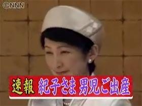 秋篠宮妃紀子さまが無事に男児をご出産