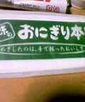 Sep03_onigiri02.jpg