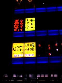 沖縄酒場 ぱいかじ