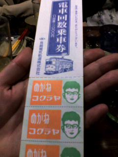 長崎電気軌道の「電車回数券」